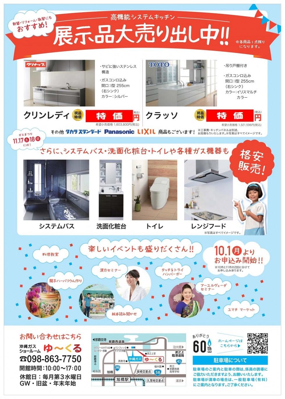 沖縄ガスガス祭り2