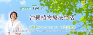greenTomo(グリーントモ)