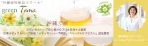 日本メディカルハーブ協会認定教室グリーントモ