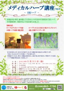 沖縄ガスハーブ講座(安眠ハーブ)