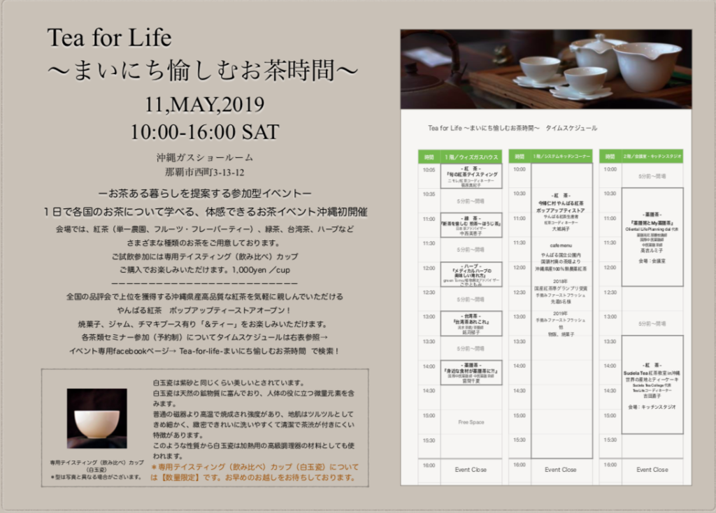 tea for time お茶イベント