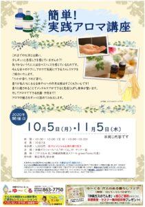 沖縄ガスアロマ講座